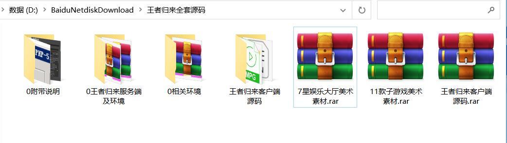 【商业源码】王者归来四端通电玩qp娱乐全套纯源码可二开 附带完整开发文档-第6张