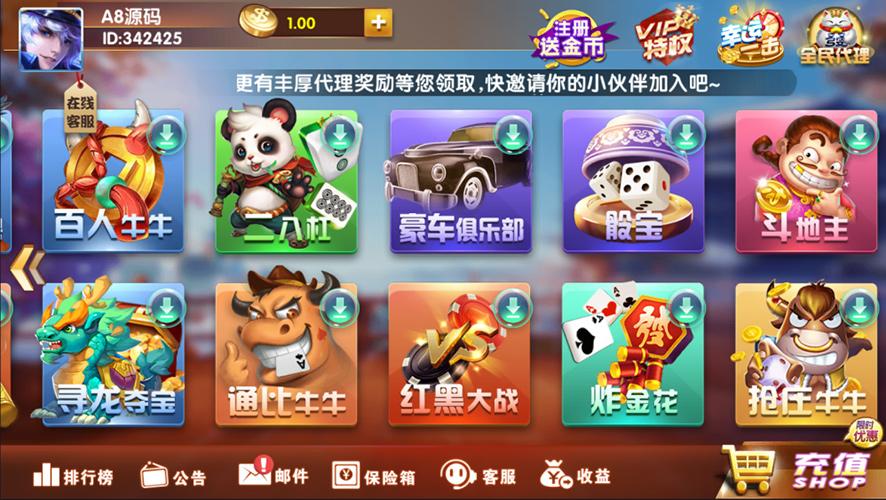 最新万利棋牌游戏组件 全民代理+三级分销 已对接支付猫支付接口-第3张