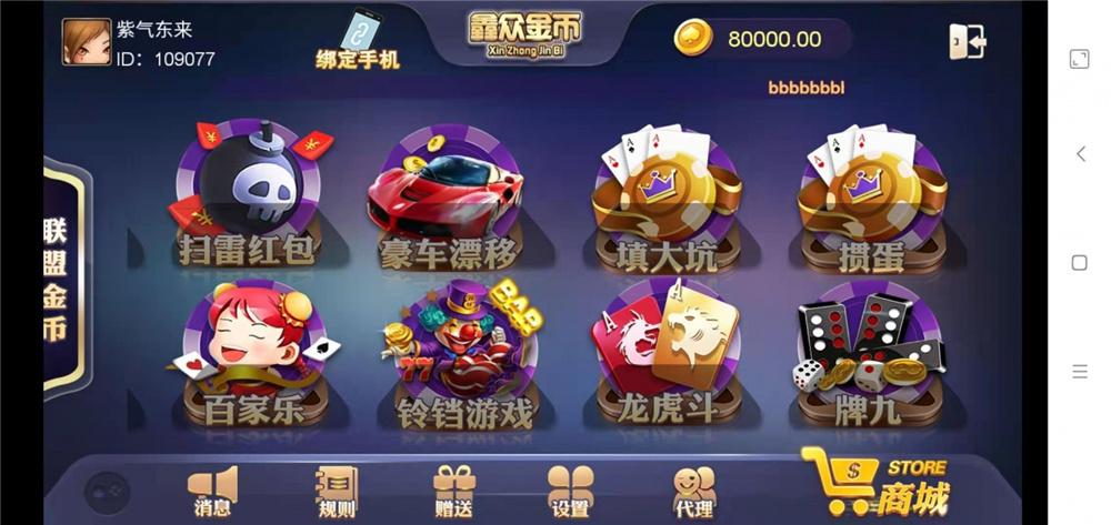 鑫众金币版带金币联盟 金币+房卡+全是经典游戏-第4张
