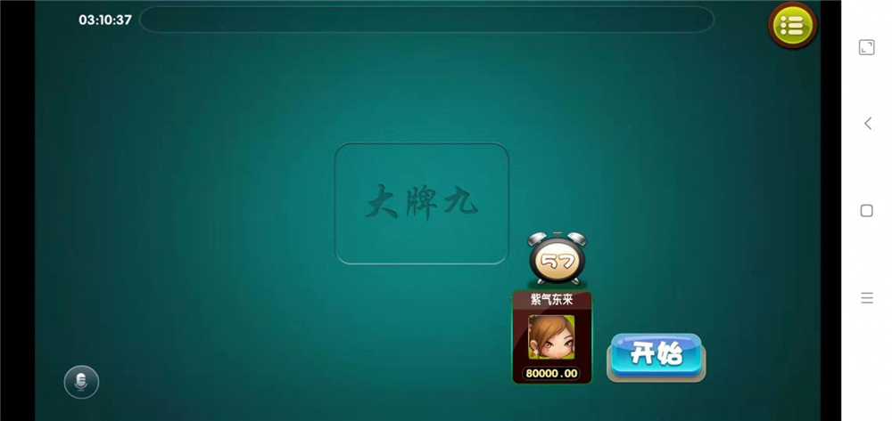 鑫众金币版带金币联盟 金币+房卡+全是经典游戏-第6张