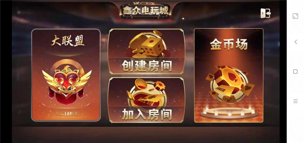 鑫众金币版带金币联盟 金币+房卡+全是经典游戏-第12张