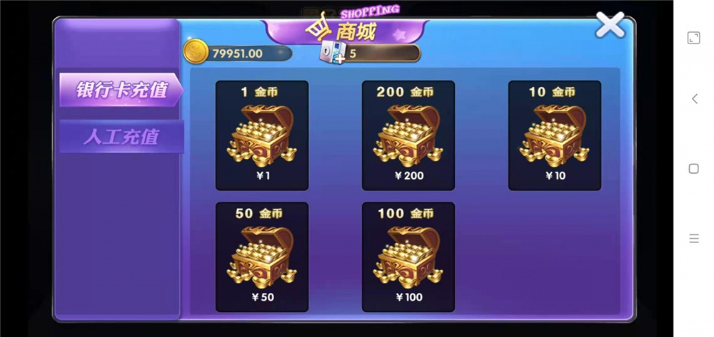 鑫众金币版带金币联盟 金币+房卡+全是经典游戏-第17张