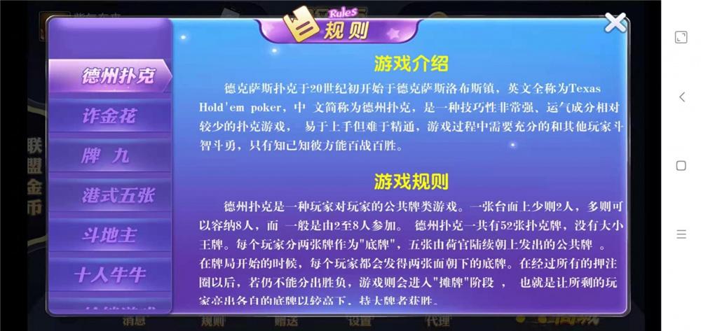 鑫众金币版带金币联盟 金币+房卡+全是经典游戏-第14张