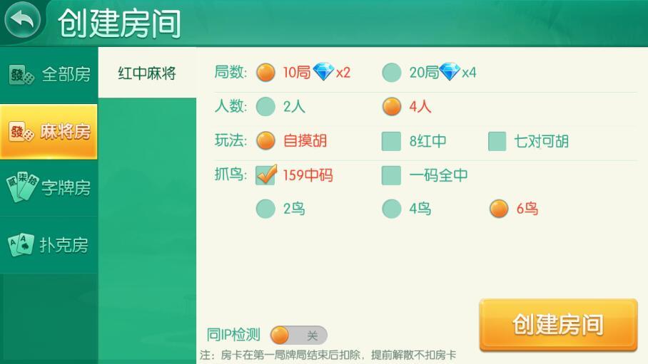 湖南地方玩法完整组件 麻将字牌扑克带亲友圈+代理+双端完整-第2张