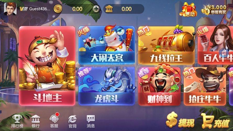 上下娱乐完美运营级/电玩城捕鱼街机/金币棋牌/完整数据/双端app-第2张
