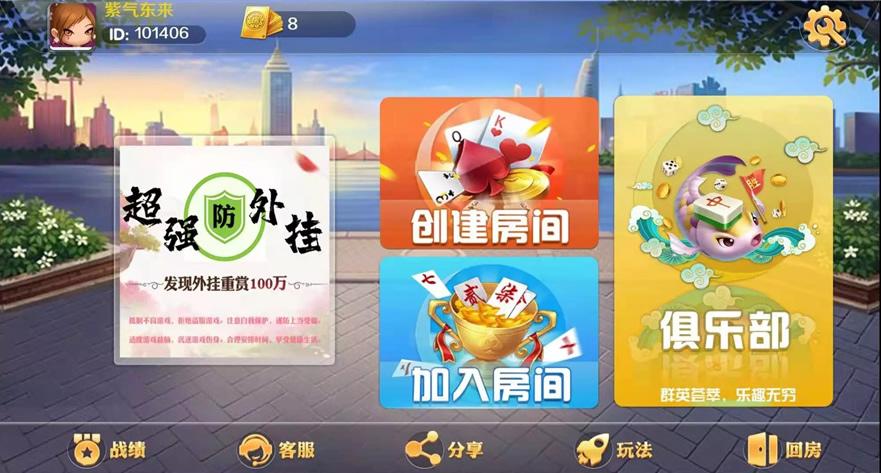 潇湘棋牌湖南玩法完整组件 带长沙麻将+翻三皮-第1张