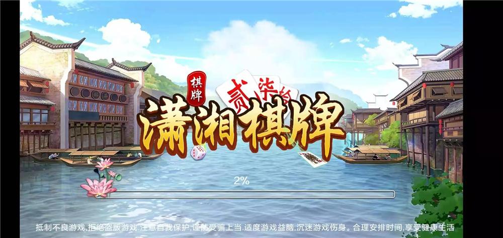 潇湘棋牌湖南玩法完整组件 带长沙麻将+翻三皮-第2张