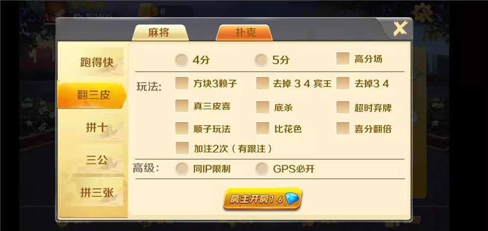 潇湘棋牌湖南玩法完整组件 带长沙麻将+翻三皮-第3张
