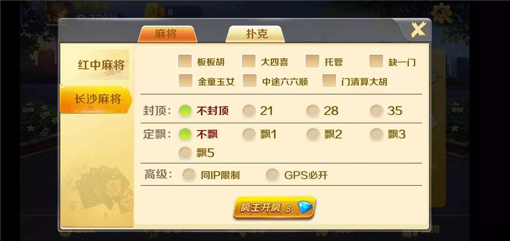 潇湘棋牌湖南玩法完整组件 带长沙麻将+翻三皮-第4张