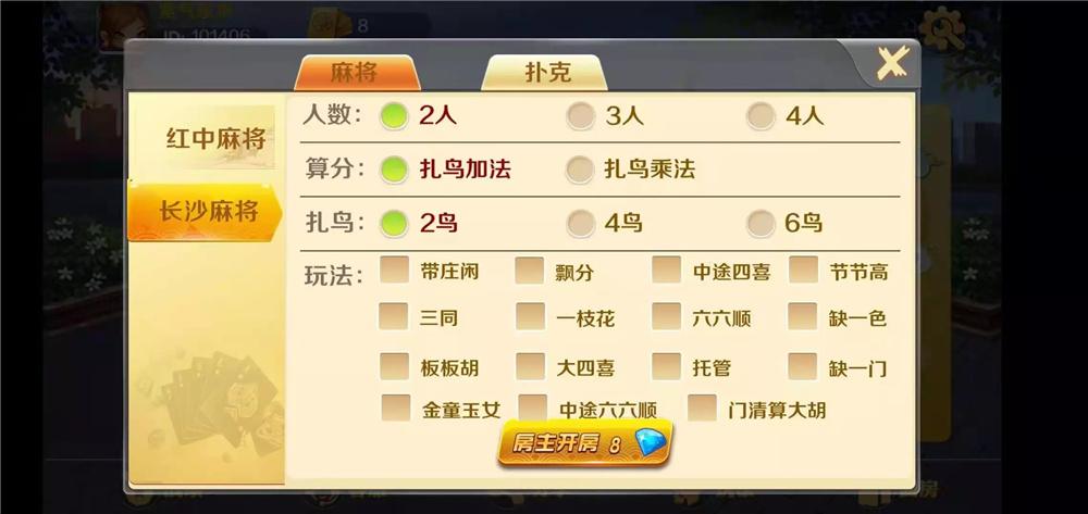 潇湘棋牌湖南玩法完整组件 带长沙麻将+翻三皮-第5张