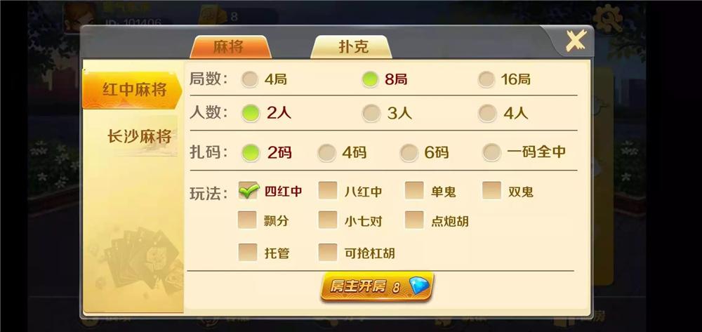 潇湘棋牌湖南玩法完整组件 带长沙麻将+翻三皮-第6张