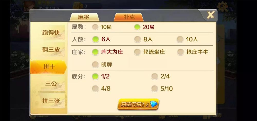 潇湘棋牌湖南玩法完整组件 带长沙麻将+翻三皮-第9张