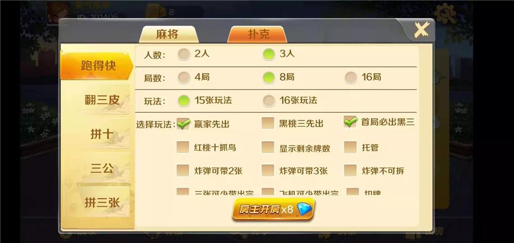 潇湘棋牌湖南玩法完整组件 带长沙麻将+翻三皮-第8张