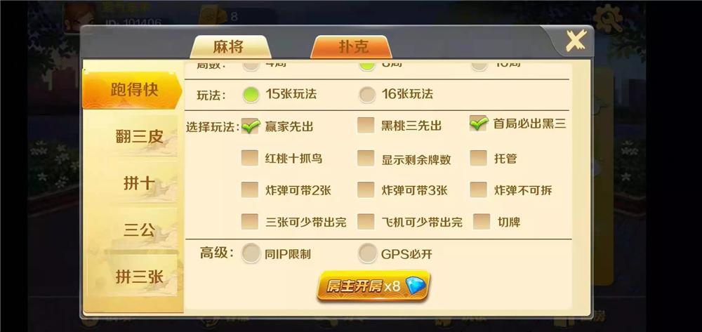 潇湘棋牌湖南玩法完整组件 带长沙麻将+翻三皮-第7张