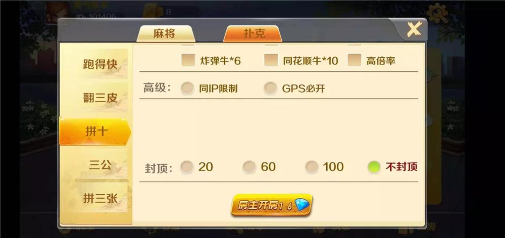 潇湘棋牌湖南玩法完整组件 带长沙麻将+翻三皮-第12张