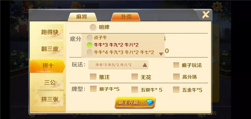 潇湘棋牌湖南玩法完整组件 带长沙麻将+翻三皮-第11张