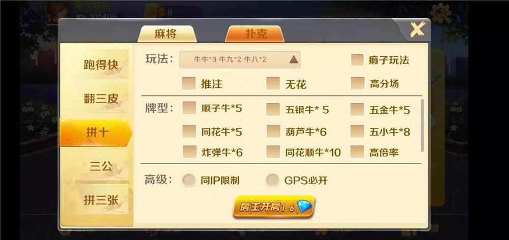 潇湘棋牌湖南玩法完整组件 带长沙麻将+翻三皮-第10张