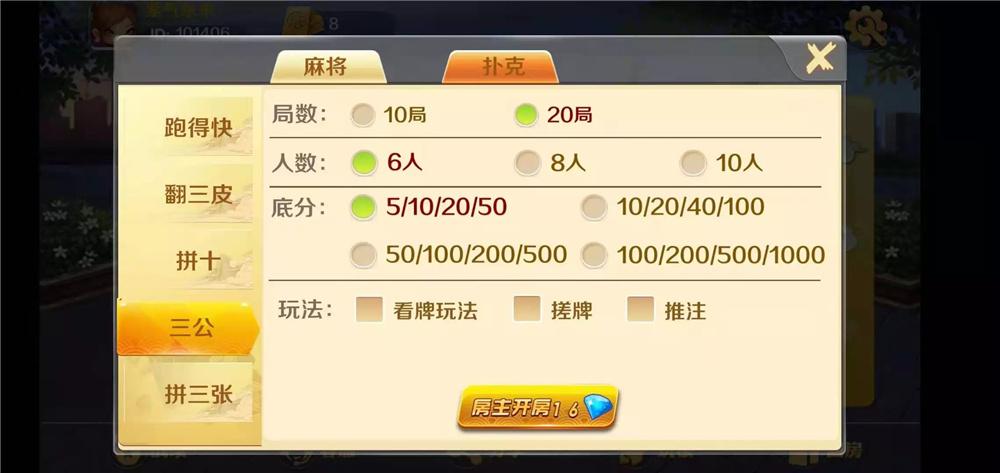 潇湘棋牌湖南玩法完整组件 带长沙麻将+翻三皮-第13张