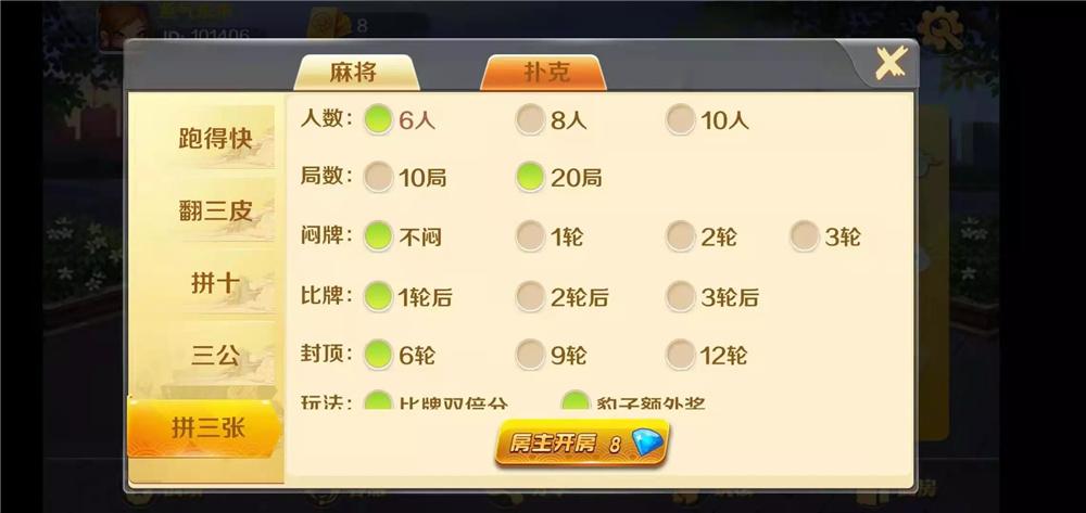 潇湘棋牌湖南玩法完整组件 带长沙麻将+翻三皮-第14张