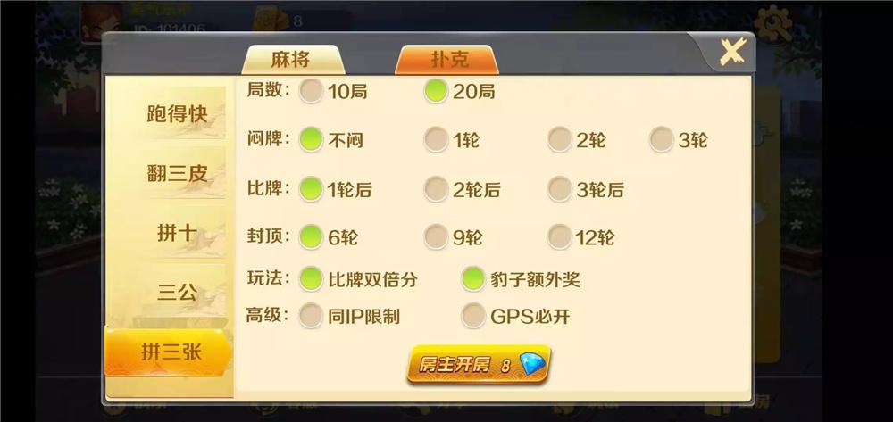 潇湘棋牌湖南玩法完整组件 带长沙麻将+翻三皮-第15张