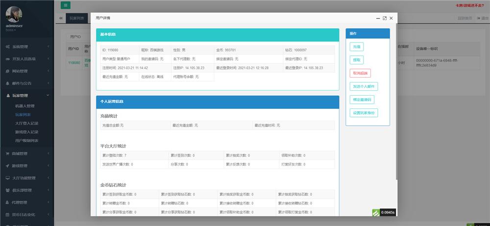 五游二开UI4.0版本 更新包+服务端+双端APP齐全-第5张