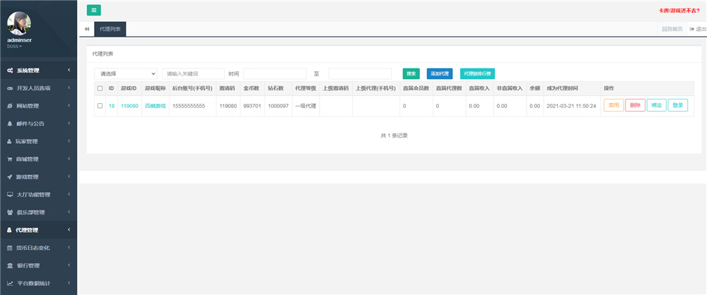 五游二开UI4.0版本 更新包+服务端+双端APP齐全-第6张