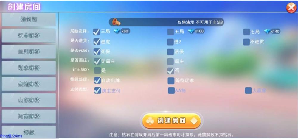 【服务器打包】二开大联盟完整组件 游戏多+双端完整-第3张
