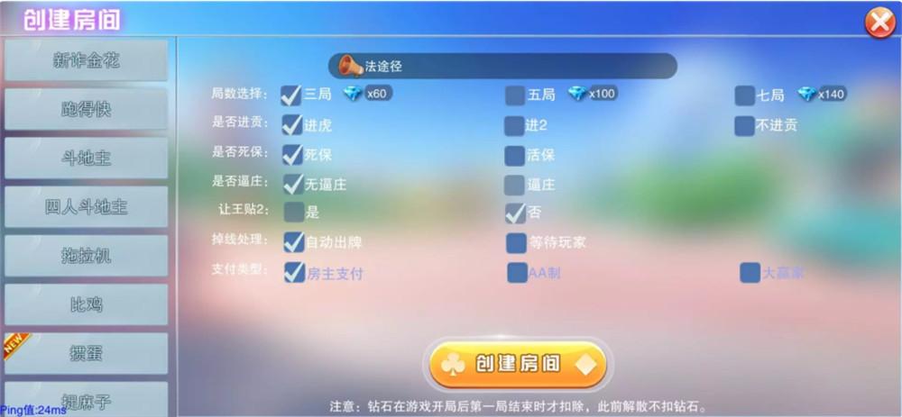 【服务器打包】二开大联盟完整组件 游戏多+双端完整-第4张
