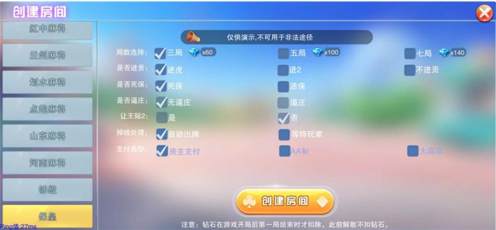 【服务器打包】二开大联盟完整组件 游戏多+双端完整-第2张