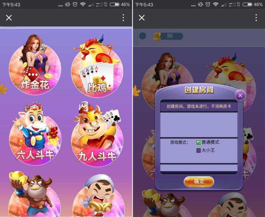 修复版H5房卡棋牌游戏源码 比鸡+斗牛+金花三合一运营版 带安装教程-第1张