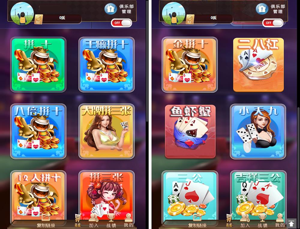 H5房卡棋牌游戏完整源码 12款游戏全部可玩 控制正常-第1张