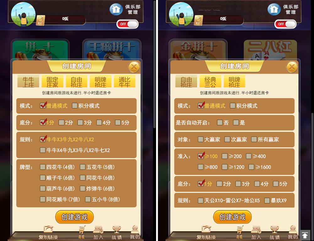 H5房卡棋牌游戏完整源码 12款游戏全部可玩 控制正常-第2张