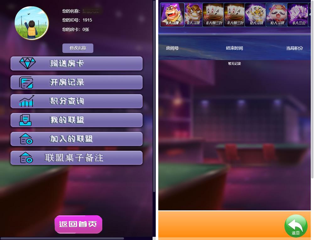 H5房卡棋牌游戏完整源码 12款游戏全部可玩 控制正常-第3张