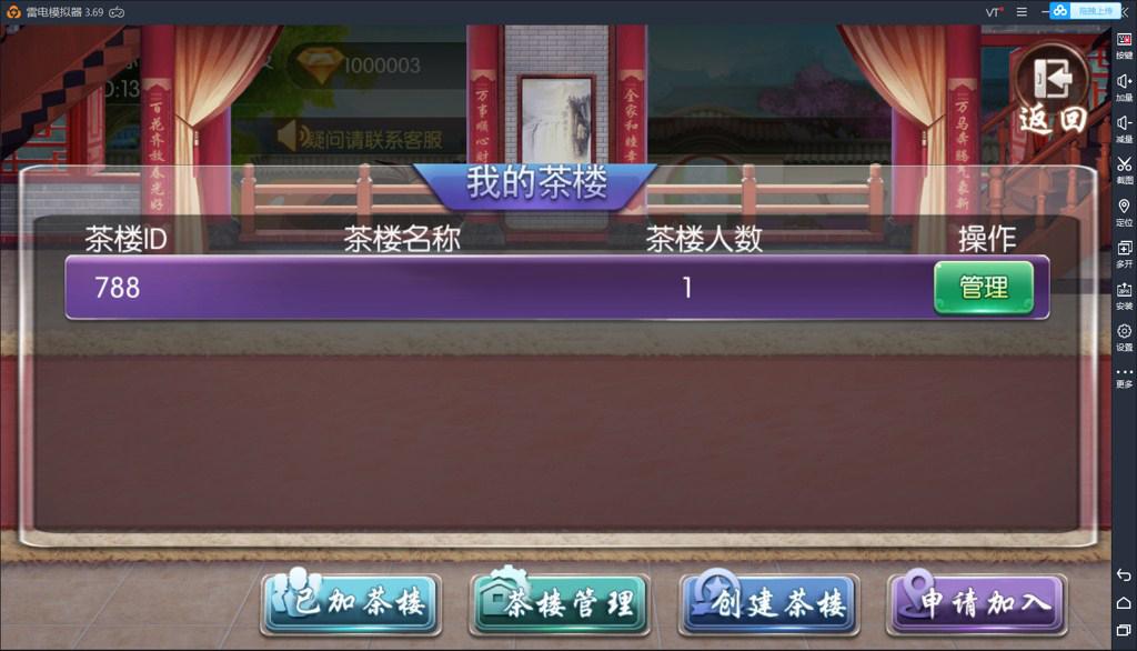 鸿运棋牌带俱乐部带控制完整版组件 红中麻将+转转麻将+长沙麻将+跑得快-第4张