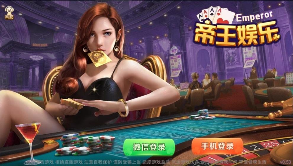 【双模式棋牌】帝王娱乐网狐旗舰版二开国际版棋牌全套组件-第1张