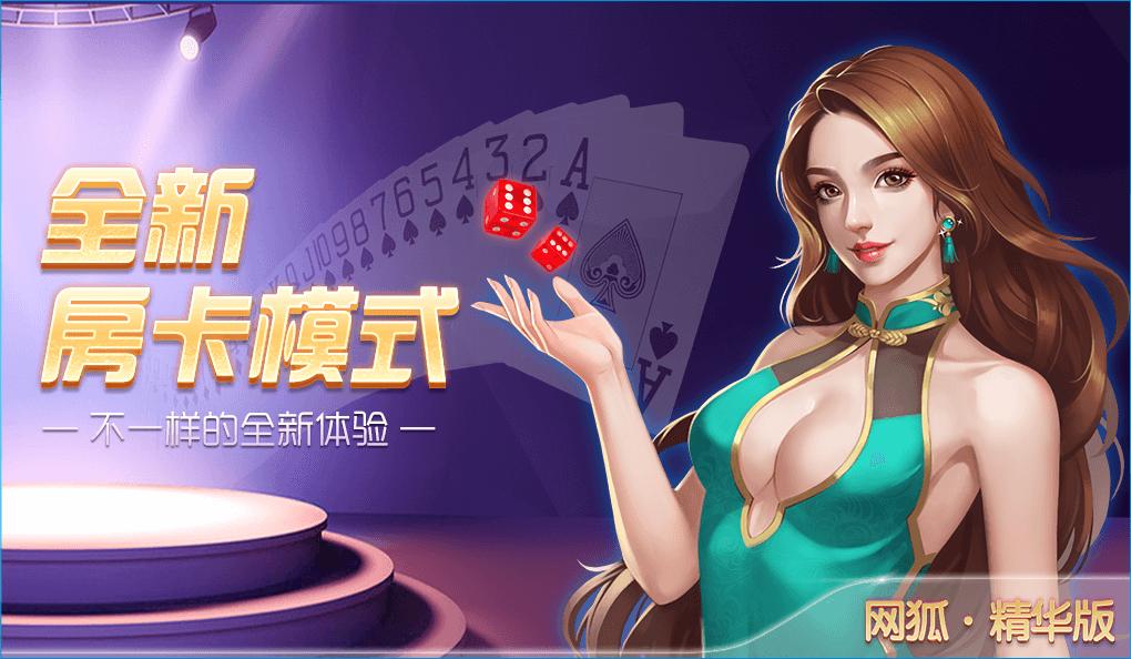 【双模式棋牌】帝王娱乐网狐旗舰版二开国际版棋牌全套组件-第11张
