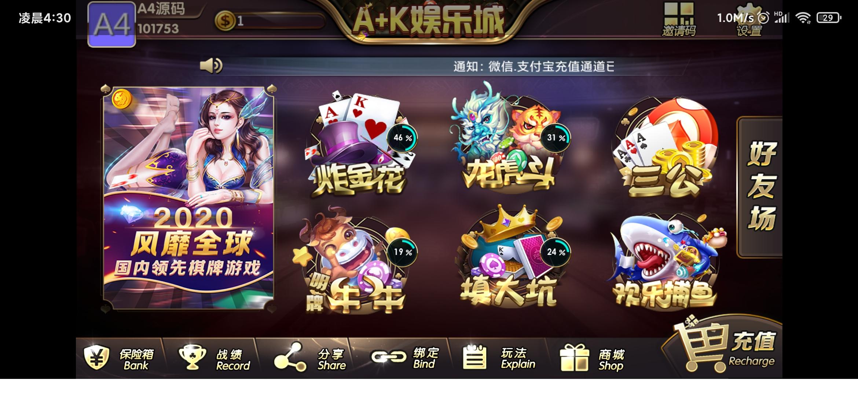 最新AK娱乐金币电玩+房卡模式好友约局游戏完整版-第4张