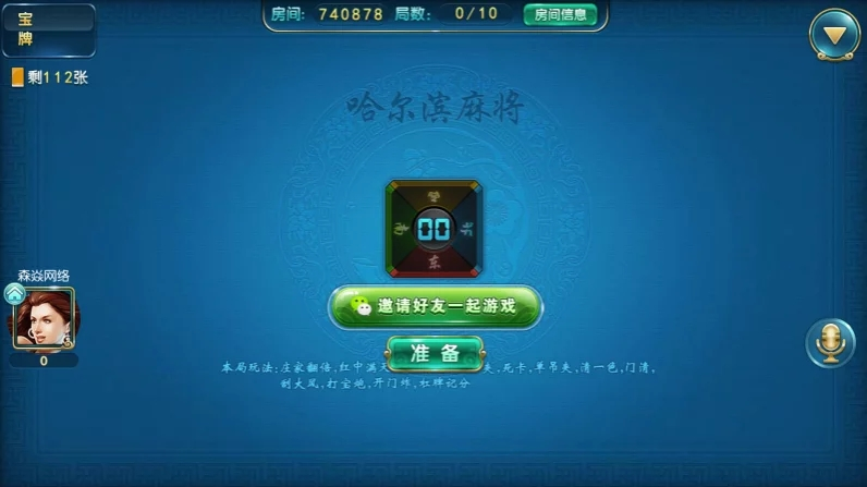 【商业资源】四方娱乐完整组件/亲友圈/房卡/金币双模式/游戏超多 带机器人-第22张